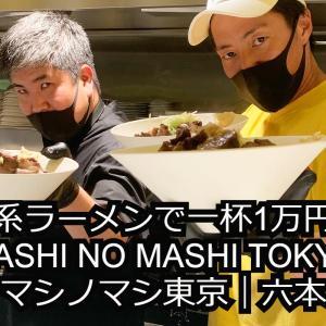 二郎系ラーメンで一杯1万円!?|MASHI NO MASHI TOKYO ~マシノマシ東京|六本木