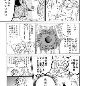 神さまと友達 第13話 「天使のいたずら」5〜6P(全8P)