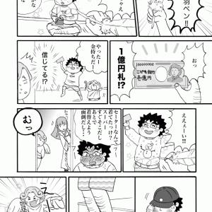 神さまと友達 第13話 「天使のいたずら」7〜8P(全8P)