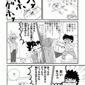 神さまと友達 第18話「金縛りと猫」7〜8P(全12P)