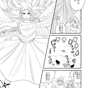 神さまと友達 第9話「天使のお仕事 in 地獄」7〜8P