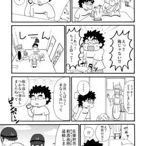 神さまと友達 第10話「アカシックレコードと審判の間」5〜6P