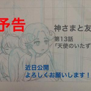 予告 神さまと友達 第13話「天使のいたずら」(全8P)