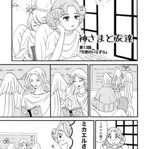 神さまと友達 第13話 「天使のいたずら」1〜2P(全8P)