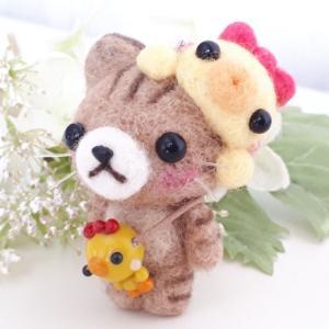 ☆羊毛フェルト☆茶トラ猫ちゃんとひっつきヒヨコちゃん♪