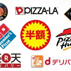【随時更新】宅配ピザ各社の『半額・激安』キャンペーン一覧