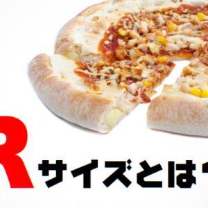 大きさは?読み方は?最近よく見る宅配ピザ『Rサイズ』のお話