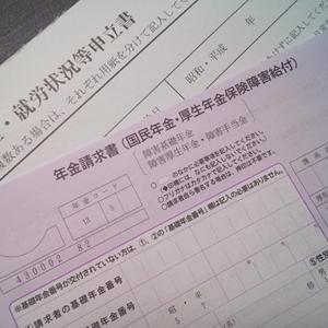 石川県金沢市で障害年金請求。最初の面談で更に詳しく理解できました。