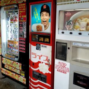 コインスナック御所24の『ボンカレー自販機』&道の駅どなりの『卯月屋の冷やし玄米団子』とゲームボーイポスト
