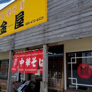 徳島県の板野町にある絶品炙りチャーシュー『金屋』のラーメン♪