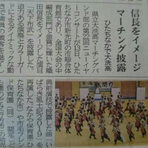 茨城新聞掲載♪