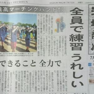 茨城新聞朝刊掲載♪