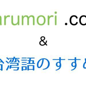 【ブログを新しく作ります!】「narumori.com」と「台湾語のすすめ」の2つを作りました!