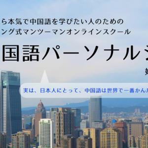 【いつでも!どこでも!】オンライン上で「中国語パーソナルジム」始めました!!