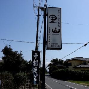 手打ち江戸蕎麦 里山(さとやま)