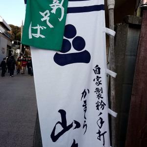 かまくら 山路(やまじ)