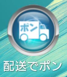 配送物の追跡アプリ