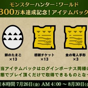 【MHW】 攻撃珠が貰えるアイテムパックが配信決定