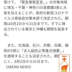福岡県まんえん防止法等重点処置適用