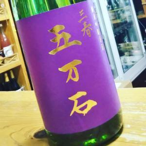 五万石 純米吟醸原酒