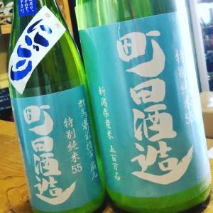 町田酒造 五百万石