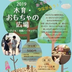 本日~2019木育・おもちゃの広場が開催~