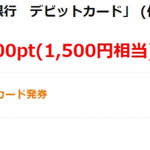 ATM手数料無料でおすすめの住信SBIネット銀行 デビットカードを作ると今なら1500円稼げてお得