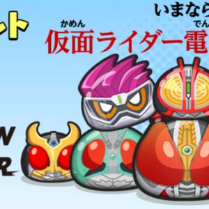 妖怪ウォッチ ぷにぷに オレのともだち召喚キャンペーン第5弾 ガシャを16回回せるYポイントがもらえる!仮面ライダーコラボ中