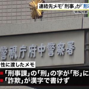 警官名乗るも「刑事」という漢字が書けず怪しまれ詐欺で逮捕って詐欺も教養が必要