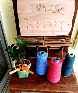 手織り工房 Kran オープンしました。