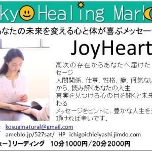 11/30 東京ヒーリングマーケット