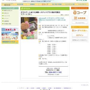 【10月予定】福島市、脱出な秋٩(ˊᗜˋ*)و