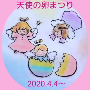 "❤️❷""遠隔イベント「天使の卵まつり」出店者のご紹介②"""
