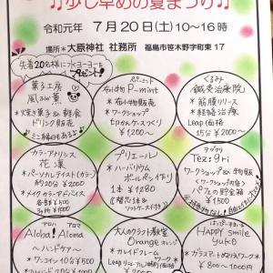 【今月リニューアル】7月20日㈯はワークコミュニティLeap♪♪