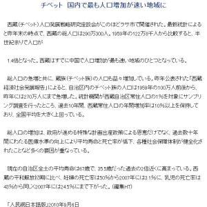 「韓国は日本に感謝しろ」と言うなら、チベットは中国共産党に感謝しないといけないの?