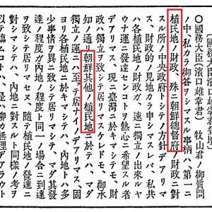 無知な加藤清隆、また無知のまま嘘を吐く:「日本は朝鮮を植民地にしていない」!?