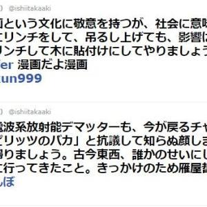石井孝明「私はネトウヨじゃない。ネトウヨ要件に当てはまらないから」←自分を知らなすぎだろ、こいつ…。