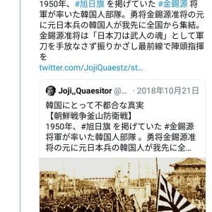 西村幸祐、1937年の南京入場の写真を朝鮮戦争の写真と偽り、「朝鮮人が旭日旗を掲げている」とデマを吐く