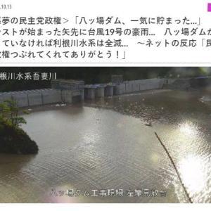 台風19号:「民主党が潰した八ッ場ダムを安倍政権が復活させた」というデマ