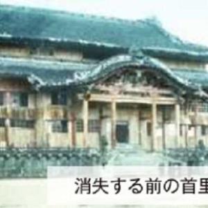 【首里城炎上】「首里城は元々赤くなかったのを中国におもねって赤くした」というのは嘘である