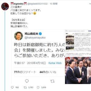 「桜を見る会参加者、鳩山1万人安倍850人」というあまりにも頭の悪いデマ