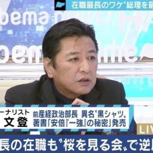 【桜を見る会】元産経政治部長:石橋文登「何が問題か、さっぱりわからない。政治外交にレセプションは欠かせない」【エクストリーム政権擁護】