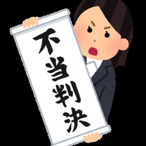 竹田恒泰先生の訴訟に百田尚樹大先生がエール! でもスラップ訴訟だと暴露してしまう
