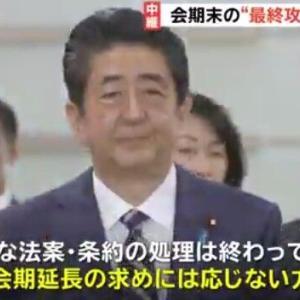安倍支持者「『桜を見る会』より大事なこと―が!」安倍「大事なことは終わったから国会閉めるわ」