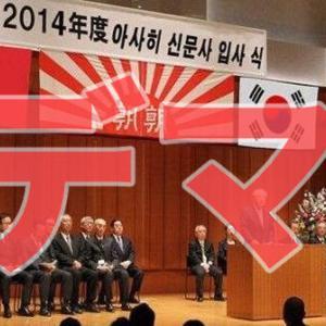 「朝日新聞の入社式にハングルと中国旗と韓国旗!」はデマ