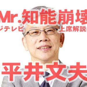 フジ上席解説委員・平井文夫@iwanebaの知能欠損大妄言:「GoToキャンペーンは行かない人が口出すな」←はぁ!?