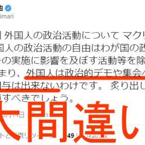 渡邉哲也 @daitojimari 「外国人が日本で政治デモをすることは許されない」←間違い