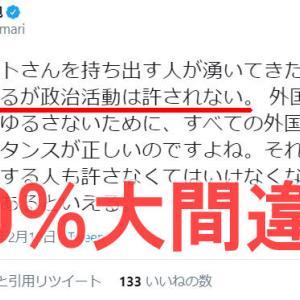渡邉哲也 @daitojimari、内政干渉を理解せず「外国人は政治評論はいいが政治活動は認められない」とデマ拡散←衆議院も完全否定