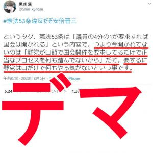 黒瀬深@Shin_kurose がまた野党批判デマ! 「野党は口頭で国会開催を要求しているだけで正式なプロセスを踏んでいない」は大嘘