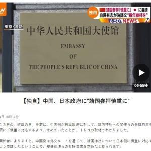 【靖国参拝】中韓の自粛要請を「内政干渉」と呼ぶ過ち【安倍も困るよ】